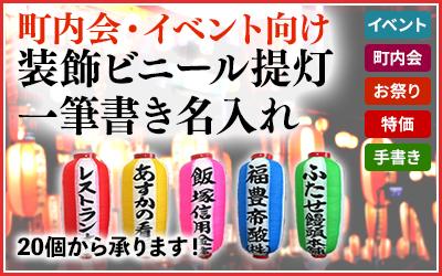 カラフルビニール提灯装飾用名入れ(町内会・イベント向け)