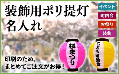 ポリ提灯名入れ(イベント・祭)