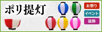 ポリ提灯(イベント・祭)