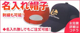 名入れ帽子・キャップ
