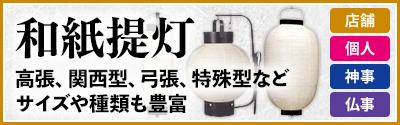 和紙提灯(長型/丸型/弓張/特殊型など)