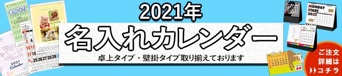 2021年名入れ壁掛・カレンダー