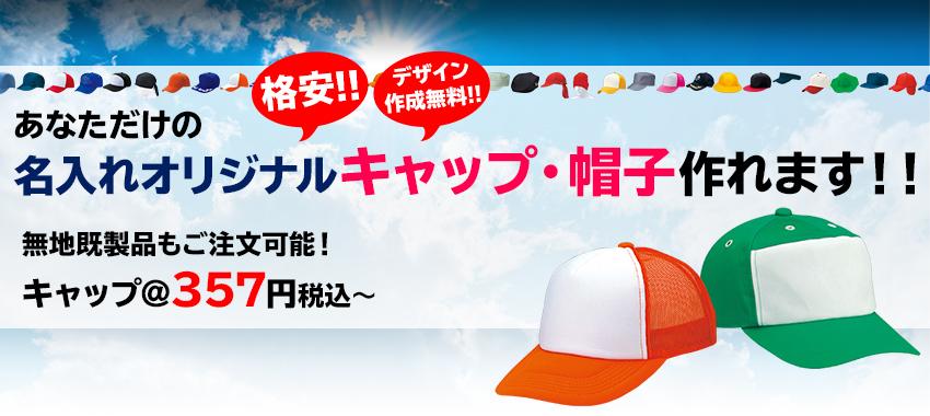 オリジナル名入れキャップ・帽子製作いたします