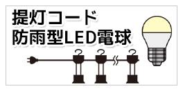 提灯コード