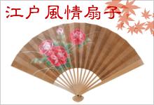 紳士婦人両用江戸風情扇子