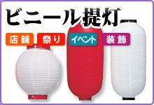 ビニール提灯(長型・丸型・カラフル・葬祭・祭・御祭禮・御神燈)