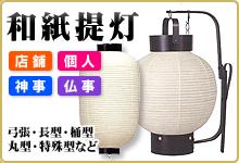 和紙提灯(長型・丸型・弓張・特殊型など)