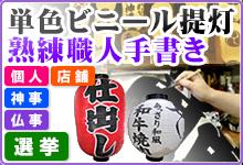 無地名入れビニール提灯(イベント・祭)