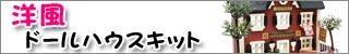 洋風ドールハウスキット