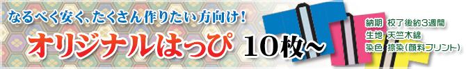 10枚以上〜オリジナルはっぴ