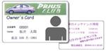 IDカードメンバーカード