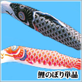 鯉のぼり単品