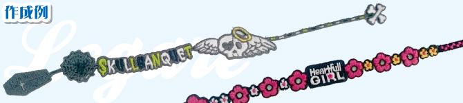 レーガレ刺繍
