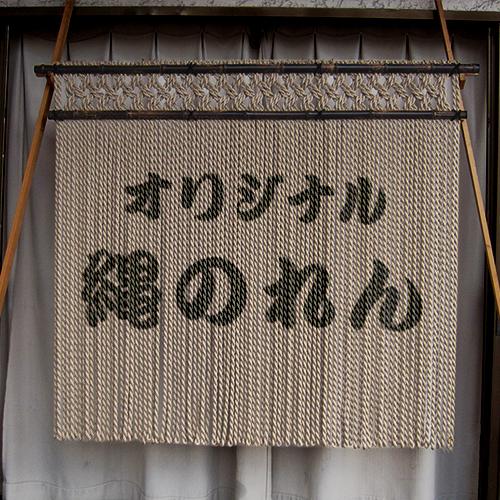縄のれん製作の流れ