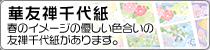 華友禅千代紙・春のイメージの優しい色合いの友禅千代紙があります。