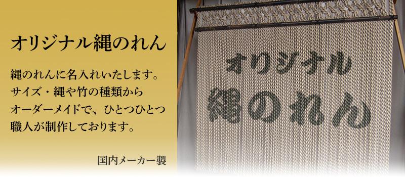 オリジナル縄のれんTOP