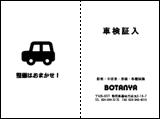 全面印刷(※ロゴ代別料金)