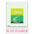 A2書き込みカレンダー