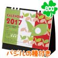 種付き卓上カレンダー(バジル)