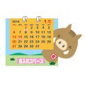 卓上カレンダー(干支)