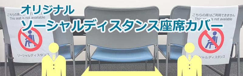 オリジナルソーシャルディスタンス座席カバーについて